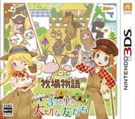 【予約】ニンテンドー3DSソフト 牧場物語 3つの里の大切な友だち【画】