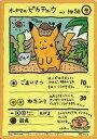【中古】ポケモンカードゲーム(旧裏面)/雷/拡張シート 第3弾(緑版) 025 : オーヤマのピカチュウ