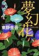 【中古】文庫 ≪日本文学≫ 夢幻花 / 東野圭吾【中古】afb