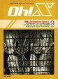 【中古】一般PCゲーム雑誌 Oh!X 1995年9月号 オーエックス