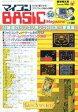 【中古】一般PCゲーム雑誌 マイコンBASIC Magazine 1986年1月号