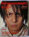 【中古】音楽雑誌 NewsMaker 2004/6 No.183...