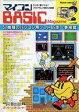 【中古】一般PCゲーム雑誌 マイコンBASIC Magazine 1985年3月号