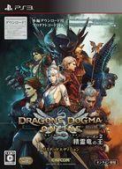 【予約】PS3ソフト ドラゴンズドグマ オンライン シーズン2 リミテッドエディション【画】