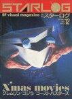 【中古】ホビー雑誌 STARLOG 1984/12 スターログ