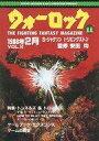 【エントリーでポイント10倍!(9月11日01:59まで!)】【中古】ゲーム雑誌 ウォーロック THE FIGHTING FANTASY MAGAZINE 1988年2月号 VOL.14