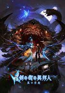 【予約】PSVITAソフト 新釈・剣の街の異邦人 -黒の宮殿- [書き下ろし小説同梱版]【画】