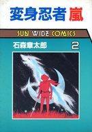 【中古】B6コミック 変身忍者嵐(朝日ソノラマ)(2) / 石森章太郎【タイムセール】