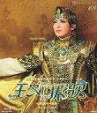 【中古】その他Blu-ray Disc 王家に捧ぐ歌 -オペラ「アイーダ」より