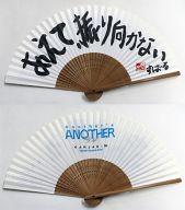 """【中古】扇子(男性) 渋谷すばる ミニ扇子 「関ジャニ∞ サマースペシャル 2006 Another's """"ANOTHER""""」画像"""