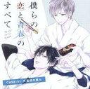 【中古】アニメ系CD ドラマCD 僕らの恋と青春のすべて case:01 弓道部の僕ら