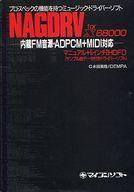 ゲーム, その他 X68 5 B)NAGDRV for X68000