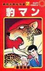 【中古】少年コミック 桑田次郎名作選 豹マン(7) / 桑田次郎