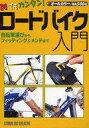 【中古】単行本(実用) ≪スポーツ≫ 誰でもカンタン!ロードバイク入門 【中古】afb