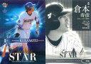 【中古】BBM/インサートカード/Energy Star/BBM2016 横浜DeNAベイスターズ ES6 [インサートカード] : 倉本寿彦