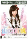 【中古】生写真(AKB48・SKE48)/アイドル/NGT48 山口真帆/CD「翼はいらない」劇場盤特典生写真