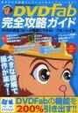 ネットショップ駿河屋 楽天市場店で買える「【中古】ムックその他 ≪コンピュータ≫ DVD Fab完全攻略ガイド」の画像です。価格は490円になります。