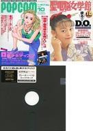 雑誌, その他  )POPCOM 199310