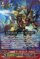【中古】ヴァンガード/GR/Gユニット/ギアクロニクル/ヴァンガードG ファイターズコレクション2016 G-FC03/006 [GR] : 時空竜 ワープドライブ・ドラゴン