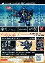 【中古】ナイトガンダム カードダスクエスト/新プリズム/限定カード KCQ PR 020 [新プリズム] : [コード保証なし]騎士ブルーディスティニー