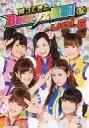 【中古】その他DVD Berryz工房 / 帰ってきた Berryz仮面!(仮) Vol.6
