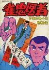 【中古】B6コミック 雀鬼医者 / 鳴島生