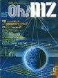 【中古】一般PCゲーム雑誌 Oh!MZ 1986年12月号 オーエムゼット