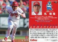 【中古】スポーツ/レギュラーカード/2016プロ野球チップス第2弾 128 [レギュラーカード] : 丸佳浩