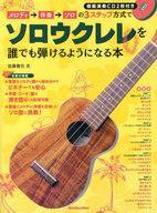 【中古】ムックその他≪趣味・雑学≫ソロウクレレが誰でも弾けるようになる本