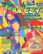 【中古】ゲーム雑誌 付録無)GAMEST 1993年12月号 No.103 ゲーメスト