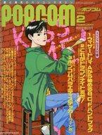 雑誌, ゲーム雑誌  )POPCOM 19922