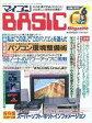 【中古】一般PCゲーム雑誌 付録付)マイコンBASIC Magazine 1993年6月号