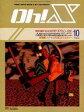 【中古】一般PCゲーム雑誌 付録付)Oh!X 1993年10月号 オーエックス