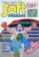 【中古】一般PCゲーム雑誌 マイコンスーパーソフトマガジン 1984年12月号(マイコンBASICマガジン 1984年12月号別冊付録)