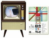 【中古】トレーディングフィギュア 1.テレビ(CT-150) 「日立のなつかし昭和家電」