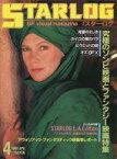 【中古】ホビー雑誌 STARLOG 1986年04月号 NO.90 スターログ