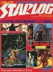【中古】ホビー雑誌 STARLOG 1980年07月号 No.21 スターログ日本版