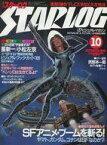 【中古】ホビー雑誌 STARLOG 1980年10月号 No.24 スターログ日本版