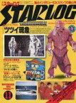 【中古】ホビー雑誌 STARLOG 1980年11月号 No.25 スターログ日本版