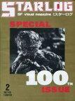 【中古】ホビー雑誌 STARLOG 1987年2月号 No.100 スターログ日本版