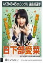 【エントリーでポイント10倍!(1月お買い物マラソン限定)】【中古】生写真(AKB48・SKE48)/アイドル/NGT48 日下部愛菜/CD「翼はいらない」劇場盤特典生写真