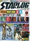 【中古】ホビー雑誌 STARLOG 1981/7 NO.33 スターログ