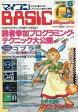 【中古】一般PCゲーム雑誌 付録付)マイコンBASIC Magazine 1989年6月号