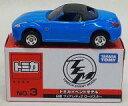 ミニカー 1/57 日産 フェアレディZ ロードスター(ブルー×ブラック) 「トミカ イベントモデル No.03」