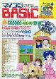 【中古】一般PCゲーム雑誌 マイコンBASIC Magazine 1988年4月号