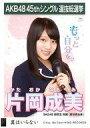 【中古】生写真(AKB48・SKE48)/アイドル/SKE48 片岡成美/CD「翼はいらない」劇場盤特典生写真