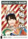 【中古】生写真(AKB48・SKE48)/アイドル/NMB48 本郷柚巴/CD「翼はいらない」劇場盤特典生写真