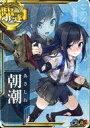 【中古】艦これアーケード/駆逐艦/中破/艦これアーケード Ver1.0 朝潮(中破)(装甲↓)(運↑)