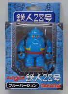 【中古】ミニカー チョロQロボ 鉄人28号 ブルーバージョン [8041982]