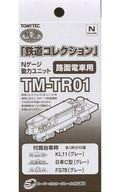 【新品】Nゲージ(車両) 1/150 鉄コレ動力ユニット 路面電車用 TM…